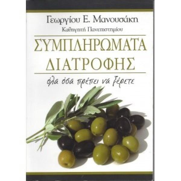 Βιβλίο: Συμπληρώματα Διατροφής