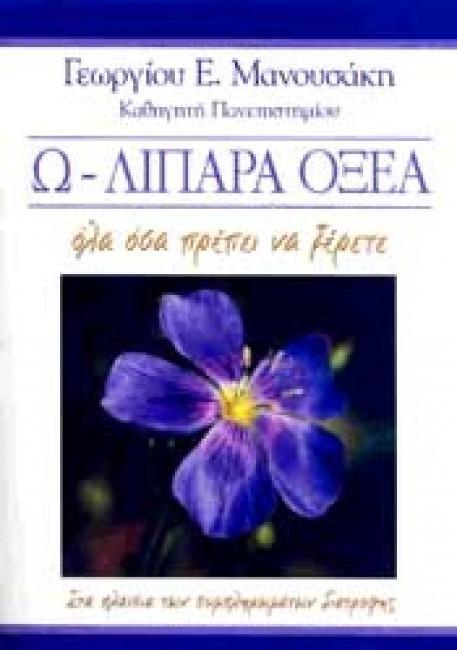Βιβλίο: Ω-Λιπαρά Οξέα