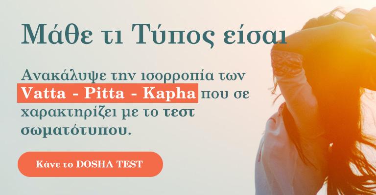 ΤΕΣΤ ΣΩΜΑΤΟΤΥΠΟΥ - DOSHA TEST