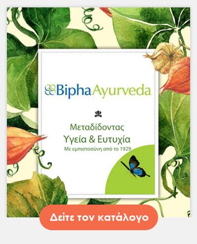 Κατάλογος BIPHΑ