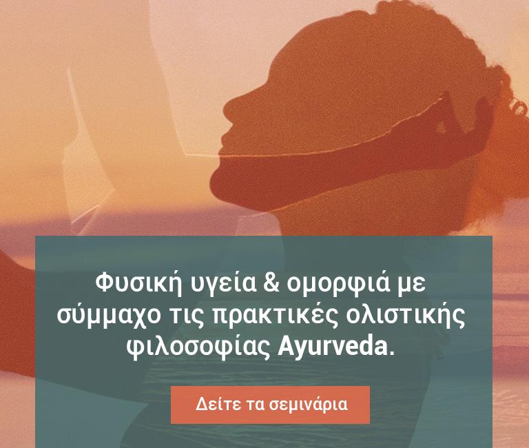 Ayurveda Hellas | Σεμινάρια & Εργαστήρια σε Αθήνα και Θεσσαλονίκη