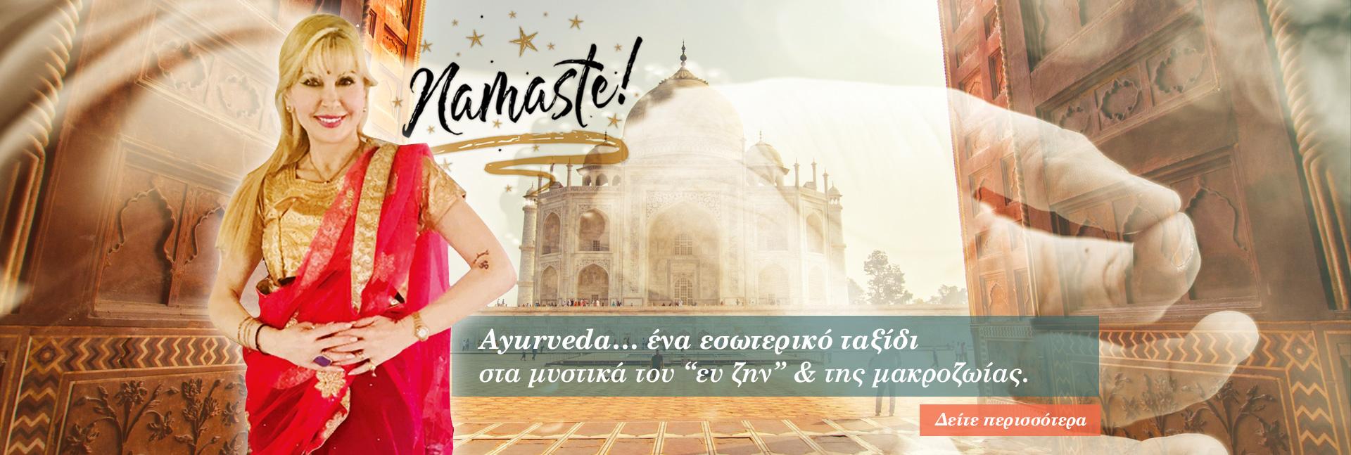 Namaste | Ayurveda Hellas
