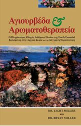Βιβλίο: Αγιουρβέδα & Αρωματοθεραπεία