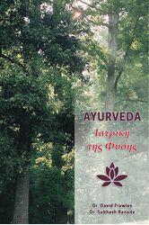 Βιβλίο: Ayurveda Ιατρικη της Φύσης