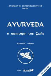 Βιβλίο: Ayurveda Η επιστήμη της Ζωής (εγχειρίδιο 1 - θεωρία)