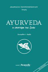 Βιβλίο: Ayurveda Η επιστήμη της Ζωής (εγχειρίδιο 2 - Πράξη)