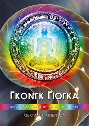 Βιβλίο: Γκονγκ Γιόγκα – Θεραπεία Και Εμφώτιση Μέσα Από Τον Ήχο