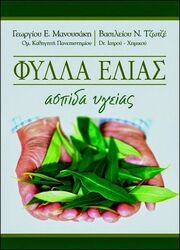 Βιβλίο: Φύλλα Ελιάς